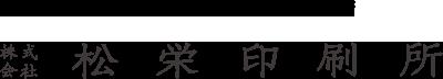 株式会社松栄印刷所