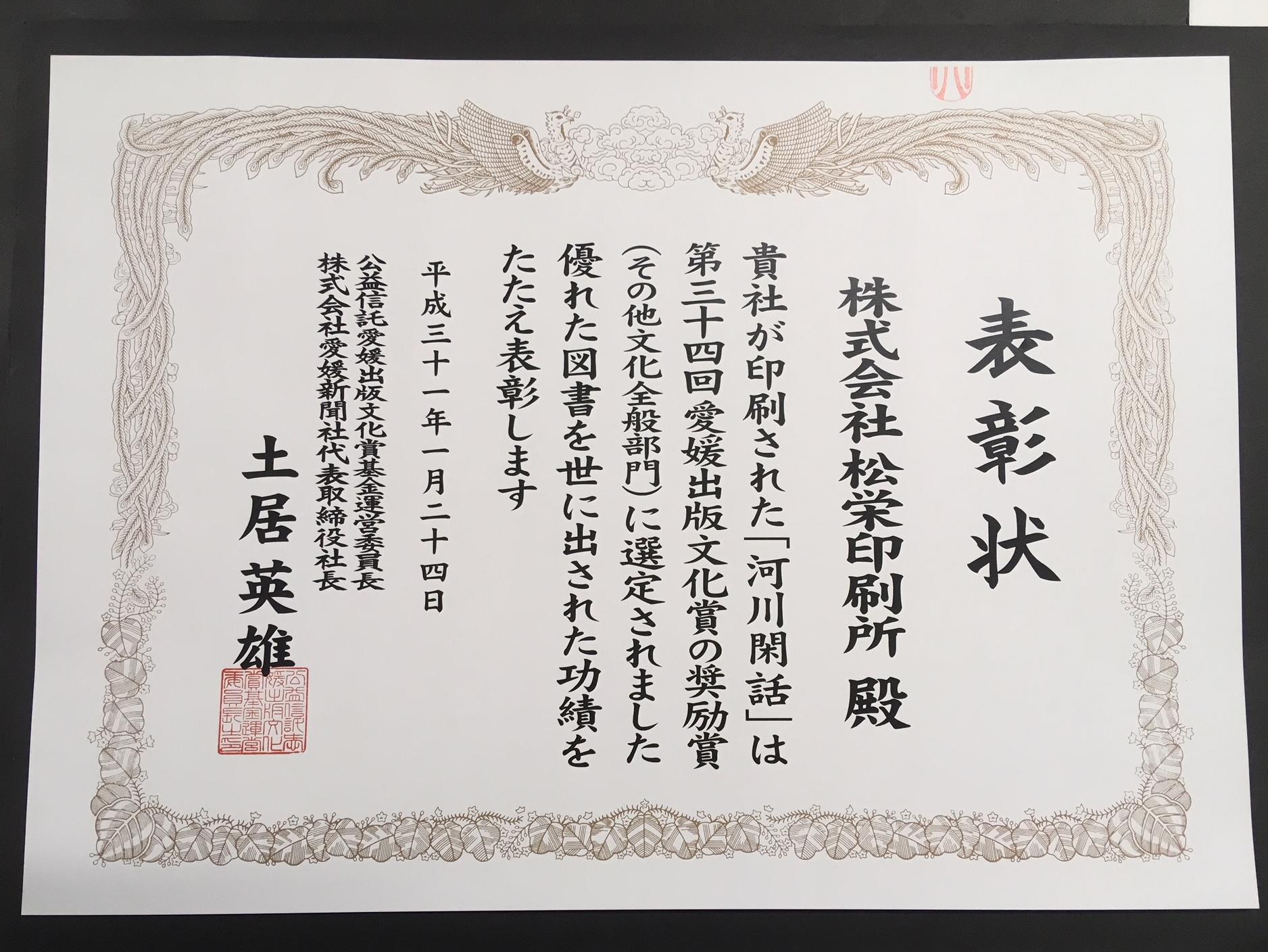 第34回愛媛出版文化賞 印刷部門で奨励賞を受賞☆