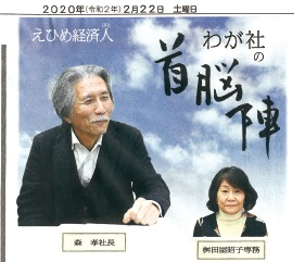 2020.2.22付愛媛新聞でわが社が紹介されました。